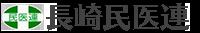 長崎民医連